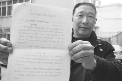 李文彬向记者出示进场施工前所签的协议书,他所在班组的33名农民工被拖欠工资160余万元