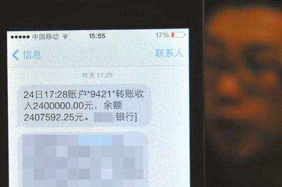 陈志刚收到240万元转账的短消息