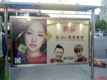 庾澄庆李敏镐春晚合作仅过两天便登上整形广告