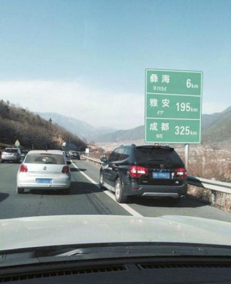 高速路上占用应急通道