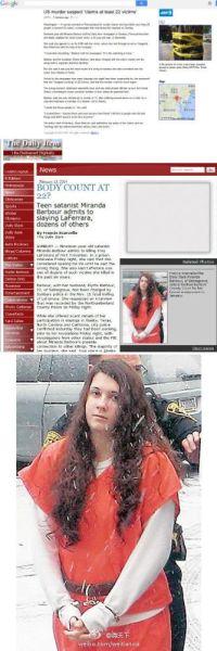 美国19岁少女自称曾跨州诱杀超22人(图)