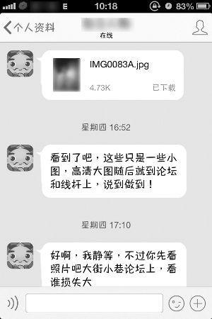 王某给小梅发的威胁短信