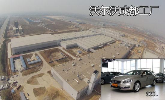 沃尔沃成都工厂于2013年8月28日正式启动,在成都工厂投产高清图片