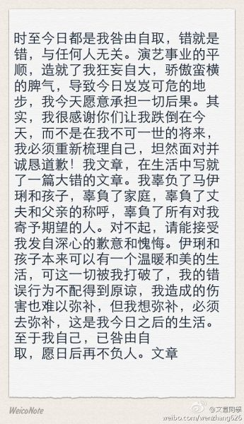 文章新浪微博发声明