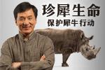保护犀牛行动 我要捐助