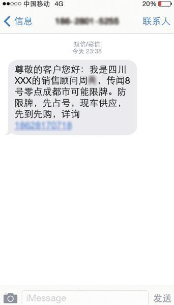 市民收到的经销商短信。