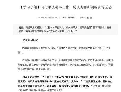 4月24日,人民日报刊发习近平1990年谈秘书工作的一篇讲话稿