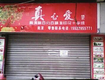 十字绣店铺已早已关门