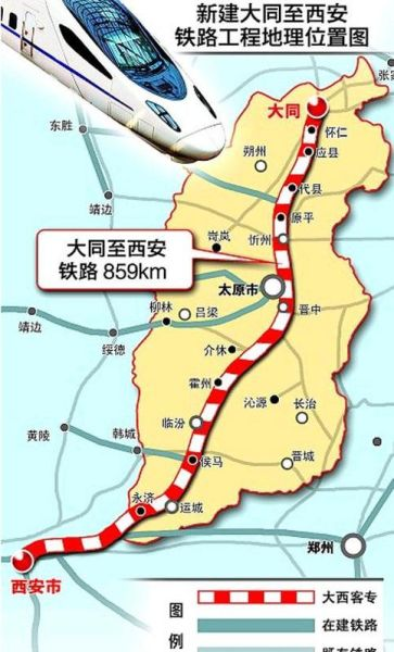 大西高铁太原至西安段开通 10小时路缩至3小时