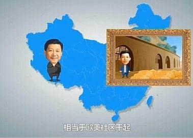 中国领导人卡通形象网络走红 点击破百万图片