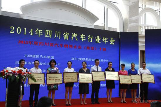 2014年四川省汽车行业年会隆重举行