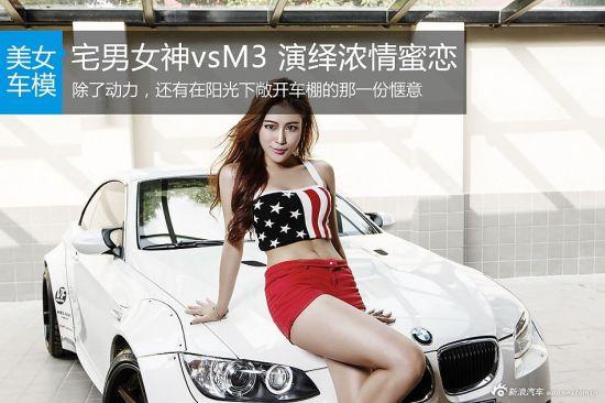 香车美女秀:宅男女神牵手帅气暖男M3