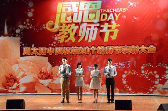 教师节表彰大会背景�_川大附中隆重召开2014年教师节表彰大会