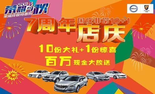 十一汽车活动主题