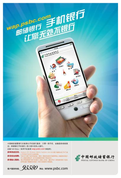 金麒麟创新金融产品之邮储手机银行图片