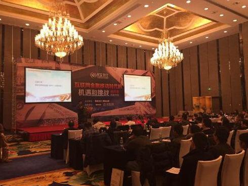 易宝西南专场研讨会:论互联网金融移动时代机遇和挑战