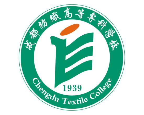 成都纺织高等专科学校简介_教育频道