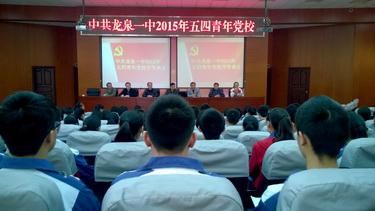 龙泉一中2015年青年党校
