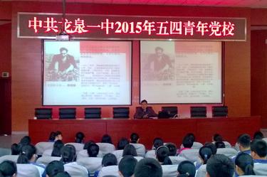 龙泉一中2015年青年党校学习班拉开帷幕