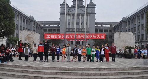 成都石室外语学校举行新校服竞标大会