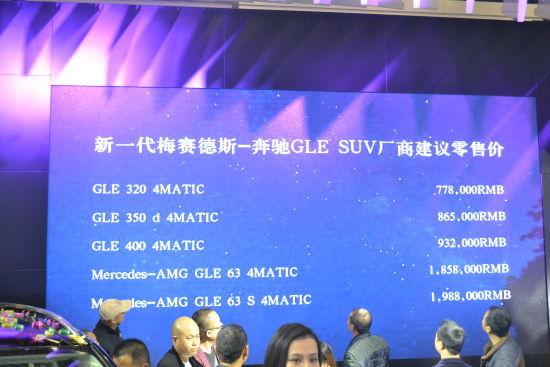 全新GLE运动SUV及新一代GLE SUV联合上市