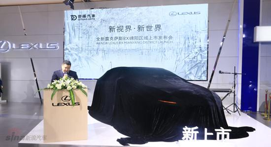 全新雷克萨斯RX绵阳国际车展焕新上市