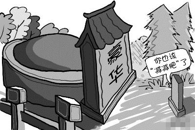 全国多地墓穴迎到期潮 民政部:鼓励家庭成员采用合葬