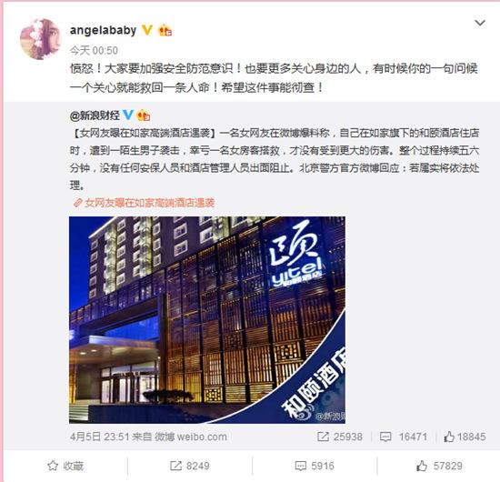 女子称在酒店遇袭 多位明星发文表震惊