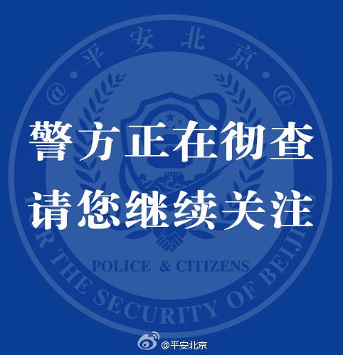 北京市公安局官方微博作出回应