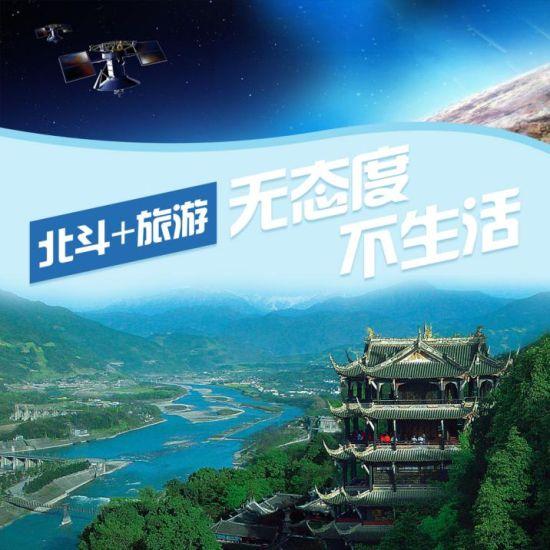 新橙北斗以都江堰市青城山—都江堰旅游景区(风景