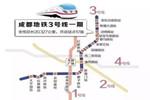 【通车时间】3号线一期将于7月31日正式开通