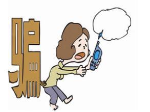 西昌女老板遭遇公检法人员电信诈骗 67万被转走