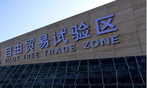 四川获批设立自贸试验区