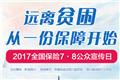 2017四川金融行业金牌服务明星榜