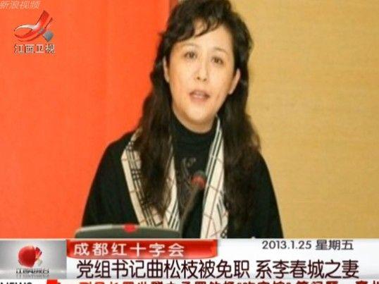 李春城之妻曲松枝被免职