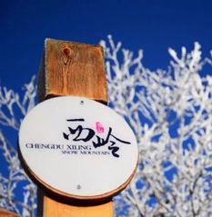 西岭雪山雪景