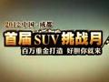 新浪成都首届SUV挑战赛