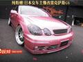 日本女车主爆改GS