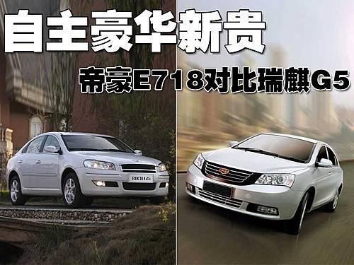 自主豪华PK 瑞麒G5对比帝豪EC718