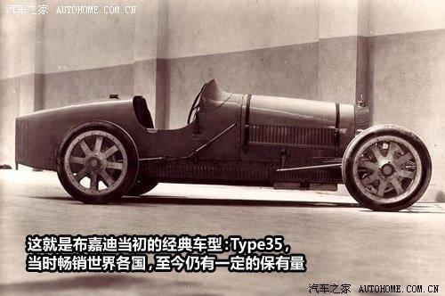 4300万的跑车 实拍布嘉迪百年纪念版