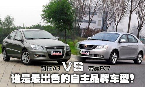 谁是最出色的自主紧凑型车?EC7对比A3 新浪四川