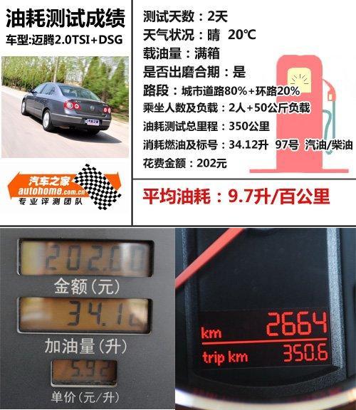 93#/97#的区别 增压车型百公里耗多少钱