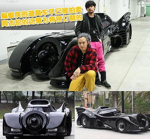 """圆自己的一个梦想,花费6500万台币从国外订制了一辆仿造的""""蝙蝠车"""""""