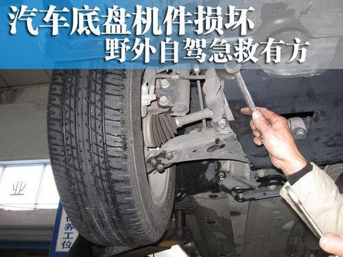 野外自驾汽车底盘机件损坏急救有方当汽车在野外或远离修高清图片