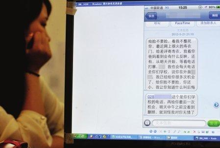 5月25日,小婧向记者展示收到的威胁短信。