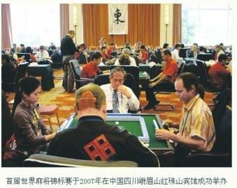 首届麻将世锦赛比赛现场。(资料图片)麻将学生