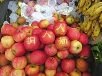 显字的苹果