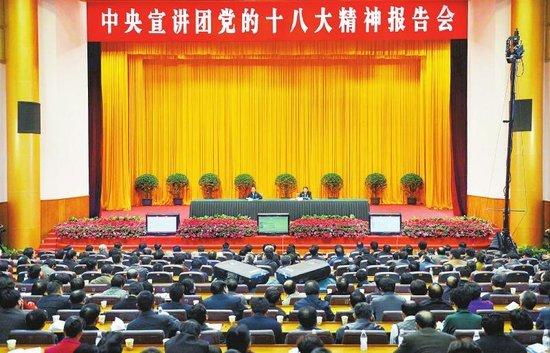 12月4日,中央宣讲团党的十八大精神报告会在成都举行。