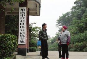 重庆铁山坪森林公园山顶的这处民兵训练基地,重庆打黑期间曾令很多犯罪嫌疑人胆寒。