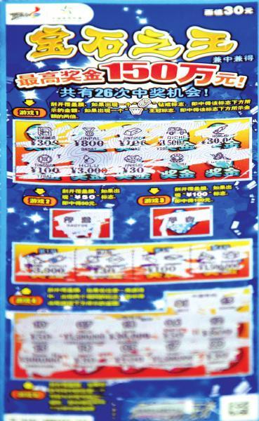 彩民看成1500元的彩票 图据华西都市报